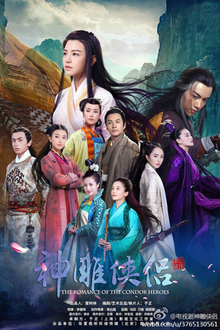The Romance Of The Condor Heroes (2014)
