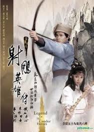 The Legend Of The Condor Heroes (1982)