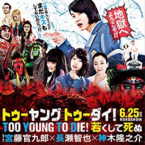 Too Young To Die 2016