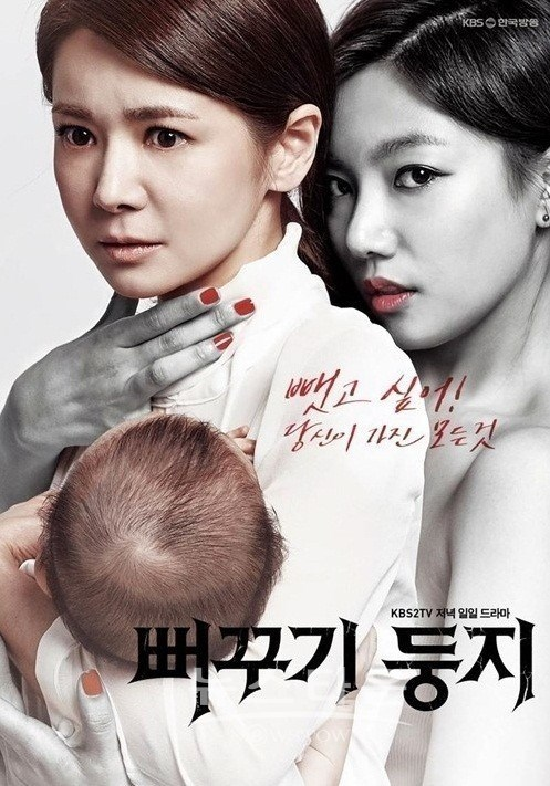 Two Mothers (2014)
